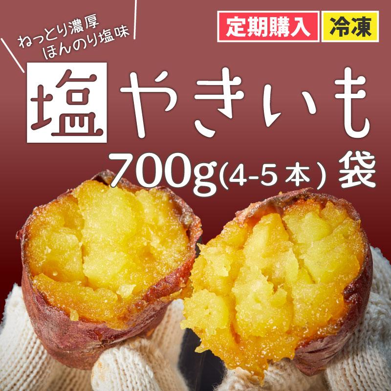 [定期購入] 塩やきいも 冷凍 4-5本入袋(700g以上)