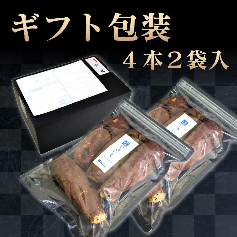 [ギフト] 塩やきいも 4-5本×2袋入 冷凍