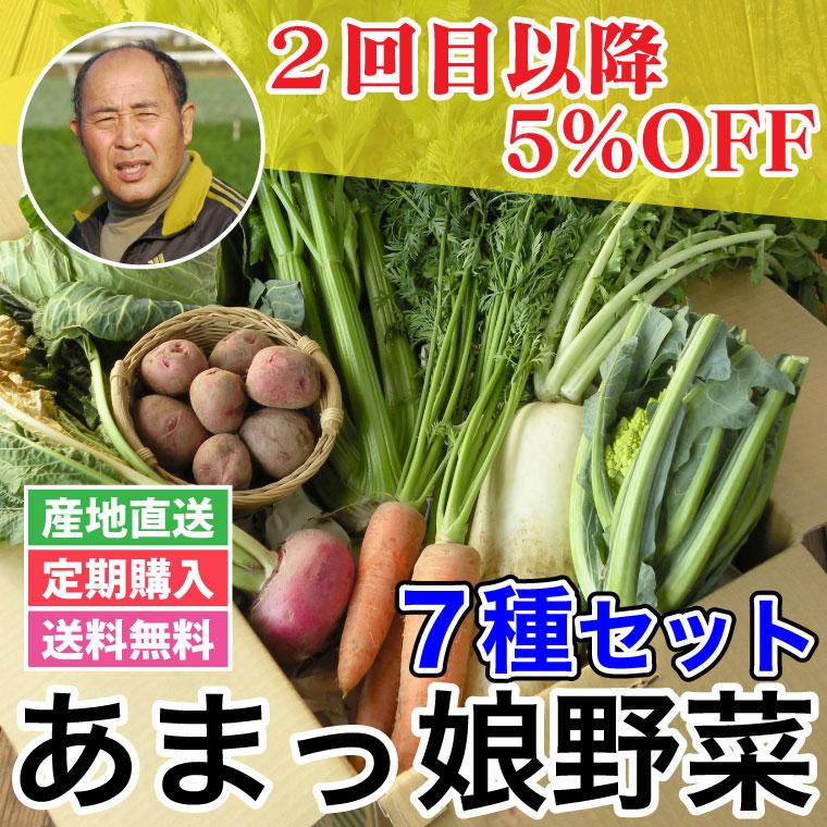 あまっ娘セット - 【定期 7種】三竹さんのあまっ娘野菜セット[愛知]