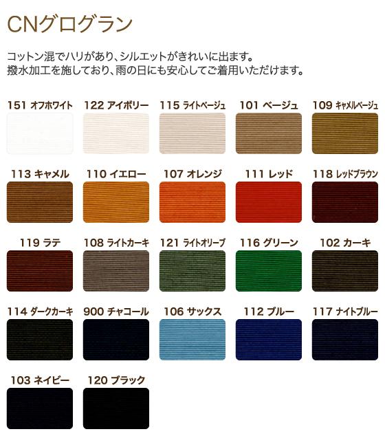 【ノースリーブ】撥水対応☆ホームクリーニングOK☆OPKJ155B-4