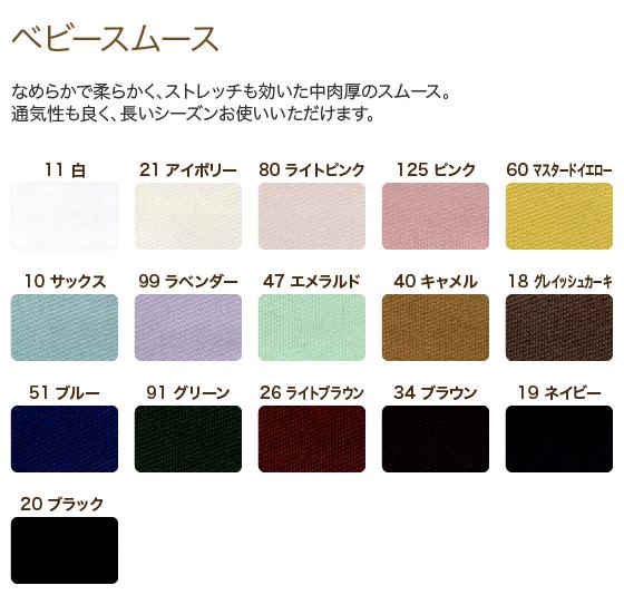 【ボレロ】ホームクリーニングOK☆JKKJ147F