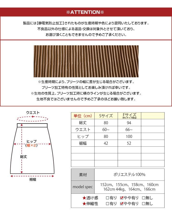 アコーディオンプリーツナロースカート 全8色 //10//