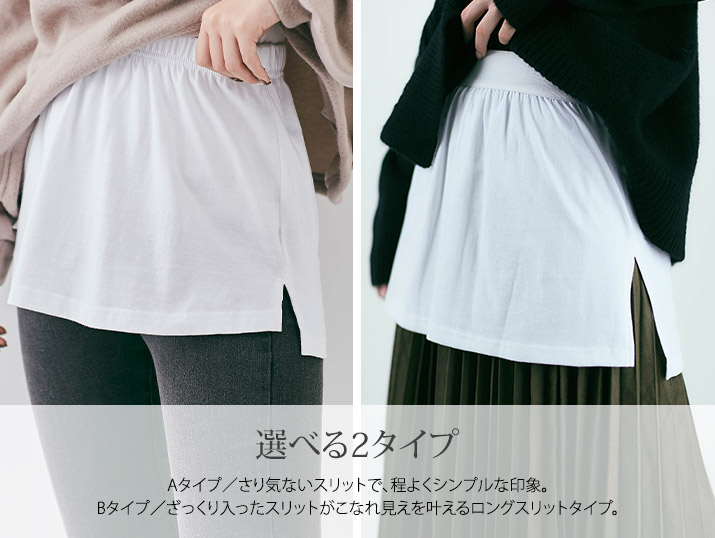 レイヤード風 スリットデザイン付け裾 全3色 2サイズ //4//