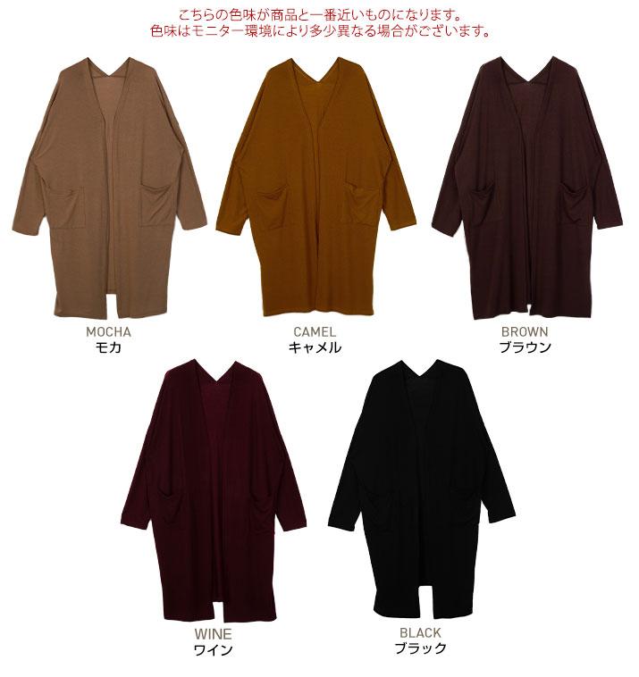 ニットソールーズロングカーディガン 全5色 //10//