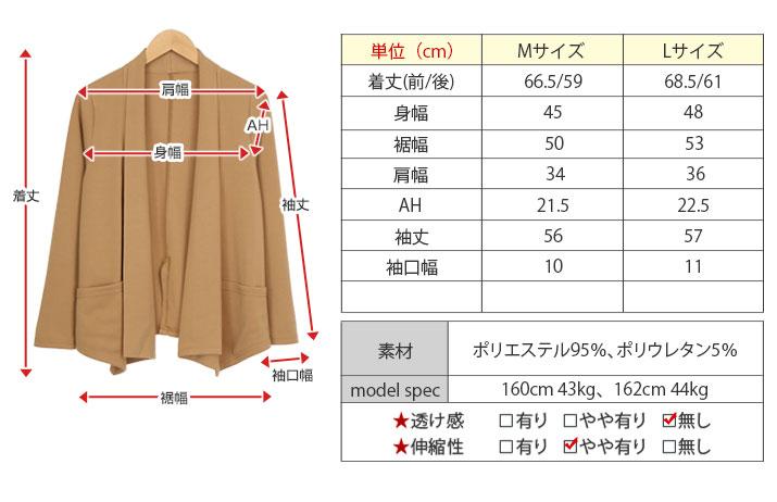 ショールカラーノーボタンジャケット 2サイズ 全6色 ////