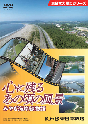 DVD「心に残る あの頃の風景〜みやぎ海岸線物語〜」