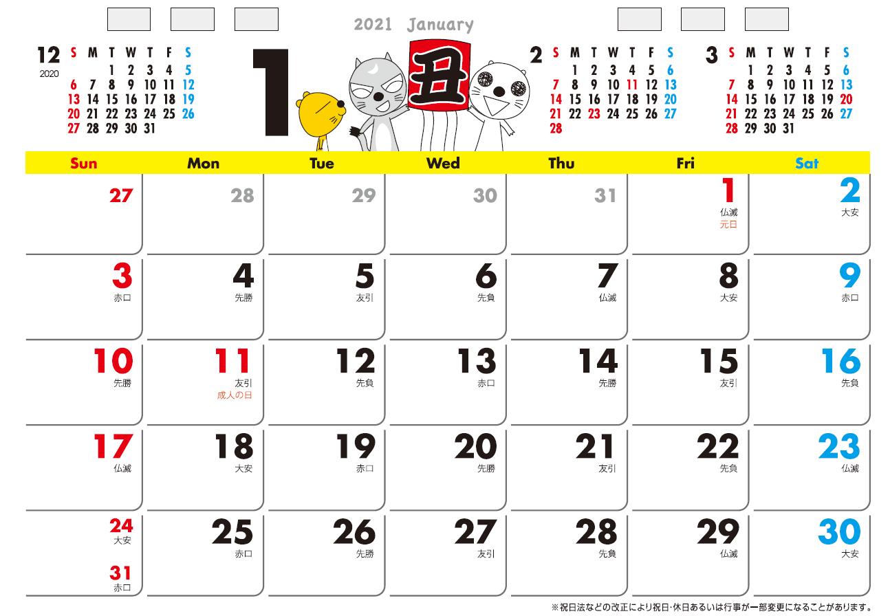 2021ぐりり〜ずカレンダー