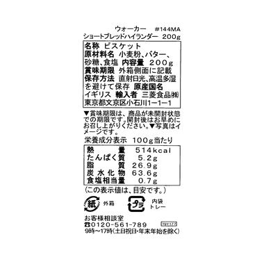 【売切れ】ウォーカー ショートブレッド ハイランダー 200g