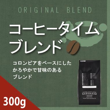 コーヒータイム 300g