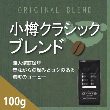小樽クラシックブレンド 100g