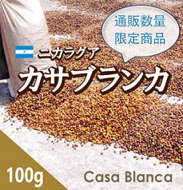 【数量限定商品】ニカラグア カサブランカ 100g(2/25〜発送)
