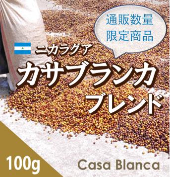 【数量限定商品】ニカラグア カサブランカ ブレンド 100g (2/25〜発送)