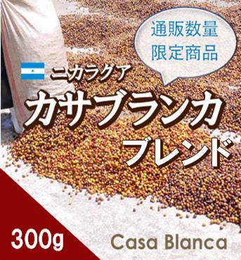 【数量限定商品】ニカラグア カサブランカ ブレンド 300g (2/25〜発送)
