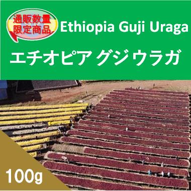 【数量限定商品】エチオピア グジ ウラガ 100g (3/26〜発送)