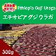 【数量限定商品】エチオピア グジ ウラガ 300g (3/26〜発送)