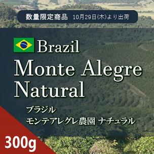【数量限定商品】ブラジル モンテアレグレ農園 ナチュラル 300g (10/29〜発送)