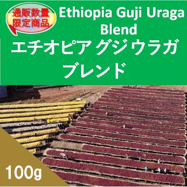 【数量限定商品】エチオピア グジ ウラガ ブレンド 100g (3/26〜発送)