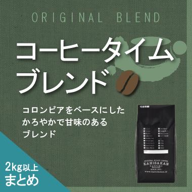コーヒータイム 100g =まとめ買い2kg以上=