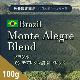 【数量限定商品】ブラジル モンテアレグレブレンド 100g (10/29〜発送)