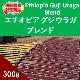 【数量限定商品】エチオピア グジ ウラガ ブレンド 300g (3/26〜発送)