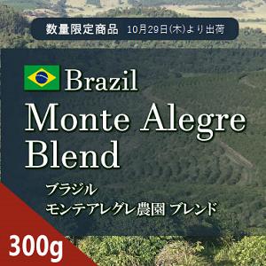 【数量限定商品】ブラジル モンテアレグレブレンド 300g (10/29〜発送)