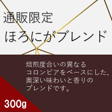 【通販限定】ほろにがブレンド 300g