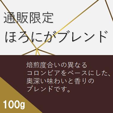 【通販限定】ほろにがブレンド 100g