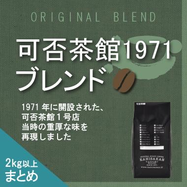 可否茶館1971ブレンド 100g =まとめ買い2kg以上=