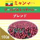 【数量限定商品】ミャンマー ジーニアス レッドハニー ブレンド 100g (4/28〜発送)