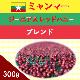 【数量限定商品】ミャンマー ジーニアス レッドハニー ブレンド 300g (4/28〜発送)
