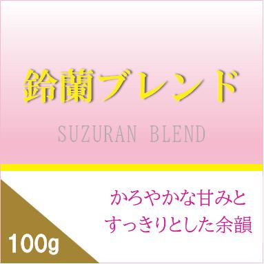 鈴蘭ブレンド 100g