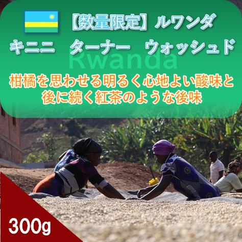ルワンダ キニニ ターナー ウォッシュド 300g