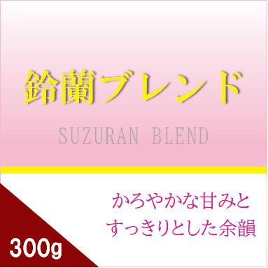 鈴蘭ブレンド 300g