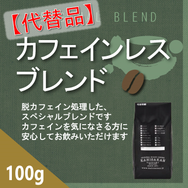 【代替品】カフェインレスブレンド 100g