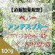 【通販数量限定商品】(8/27〜発送) ペルー アンデスブルー 100g
