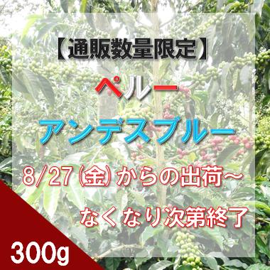 【通販数量限定商品】(8/27〜発送) ペルー アンデスブルー 300g
