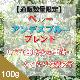 【通販数量限定商品】(8/27〜発送) ペルー アンデスブルー ブレンド 100g