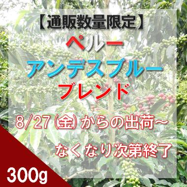 【通販数量限定商品】(8/27〜発送) ペルー アンデスブルー ブレンド 300g
