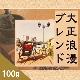 【店舗限定】大正浪漫ブレンド 100g