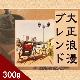 【店舗限定】大正浪漫ブレンド 300g