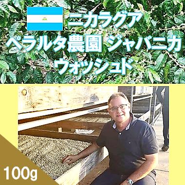 ニカラグア ペラルタ農園 ジャバニカ ウォッシュド 100g