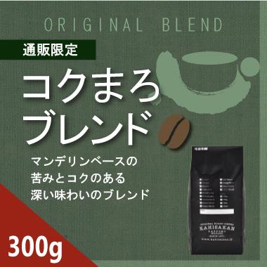 【通販限定】コクまろブレンド 300g