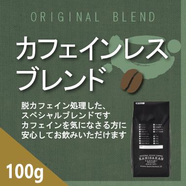 カフェインレスブレンド 100g