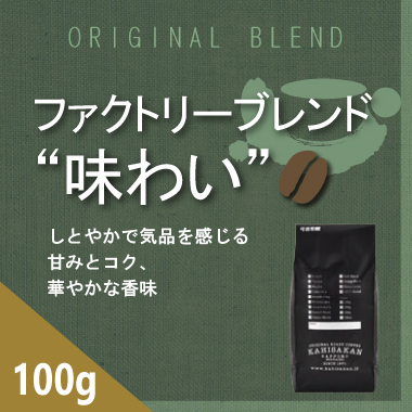 """【通販限定】ファクトリーブレンド """"味わい"""" 100g"""