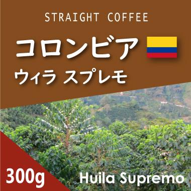 コロンビア ウィラ スプレモ 300g