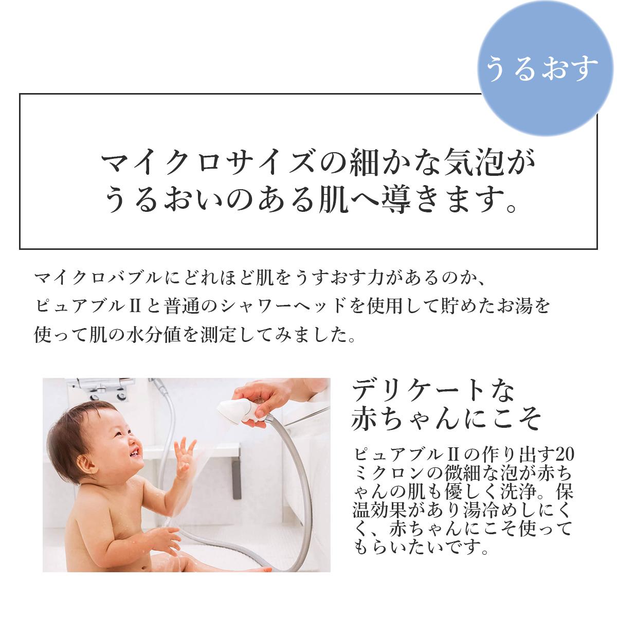 【1年保証付き】マイクロバブル シャワーヘッド ピュアブル2