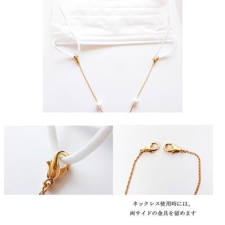 【日本製】2WAY ネックレスにもなるマスク用ストラップ 創業50年 デザイナー ハンドメイド 職人の手作り