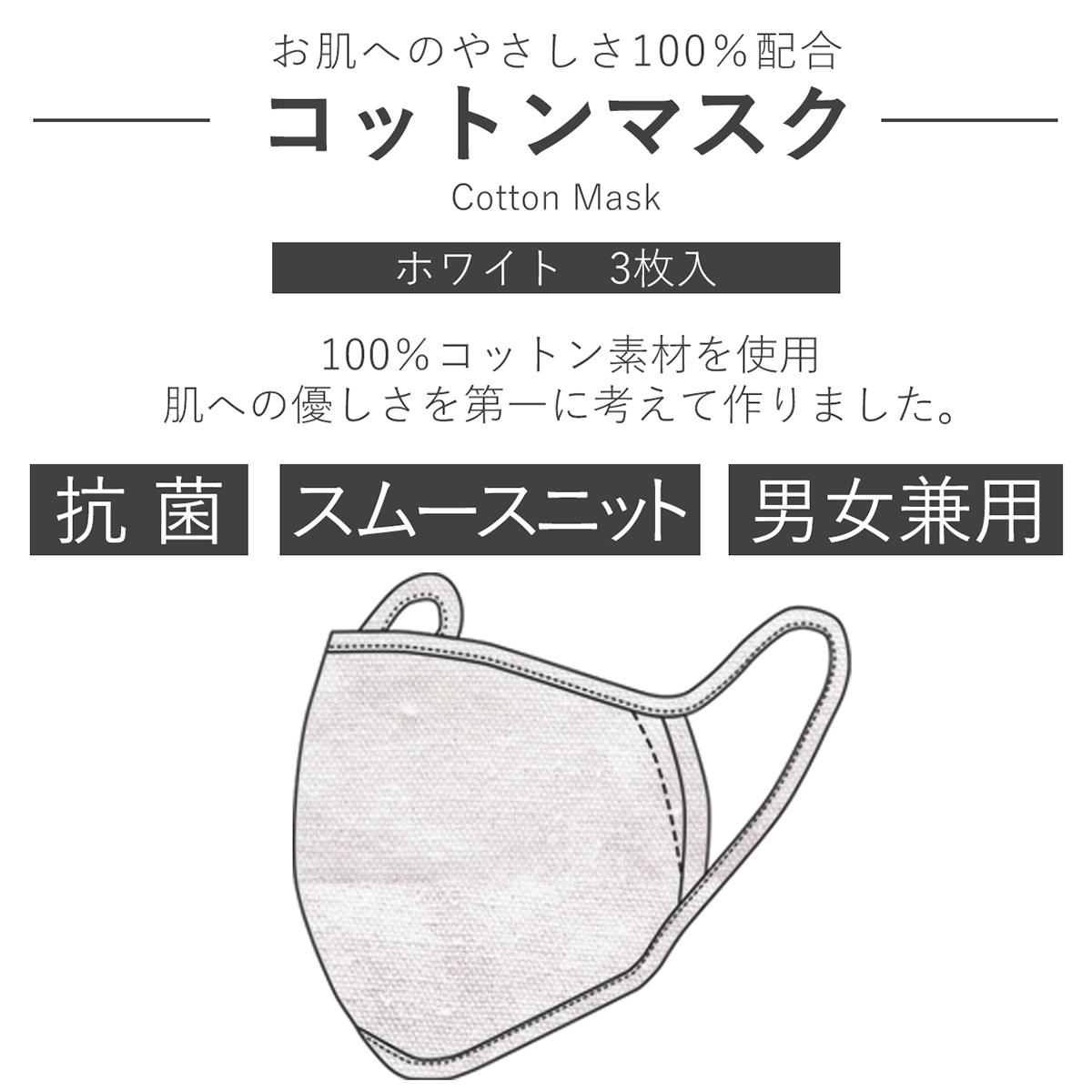 コットンマスク 3枚入 コットン100%