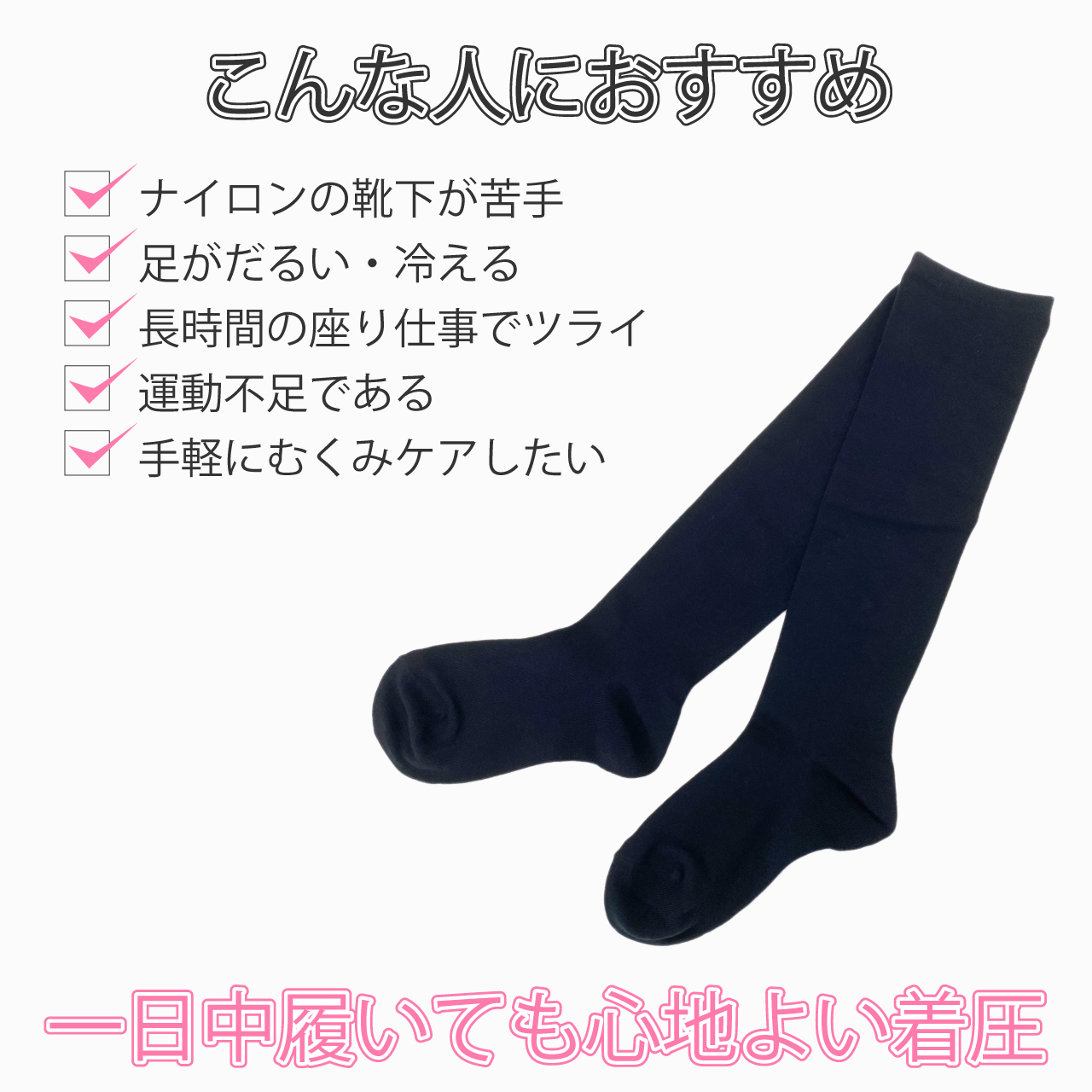 綿混素材の着圧ソックス 日本製
