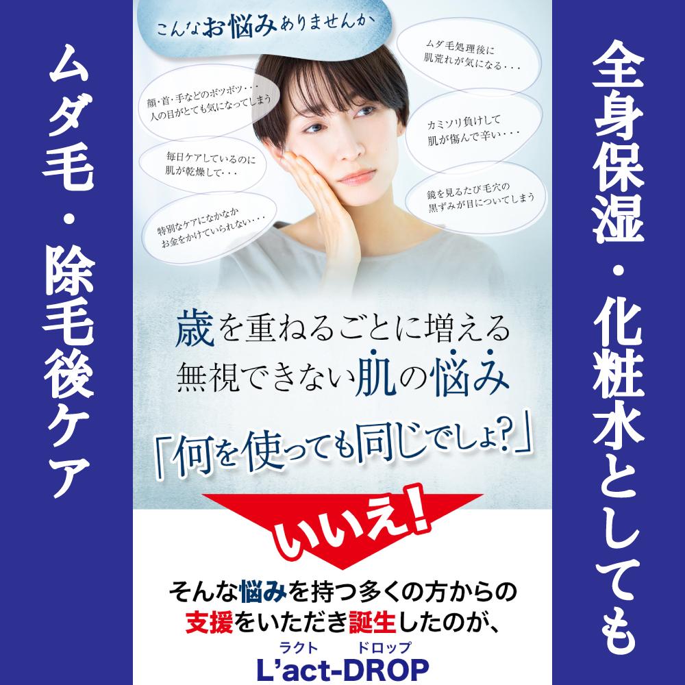 【定期購入】L'aCT-DROPボディローション 豆乳ローション+乳酸菌+パイナップルエキス 200ml ラクトドロップ 化粧水